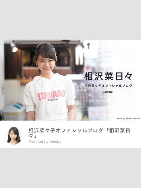 相沢菜々子 オフィシャルブログ