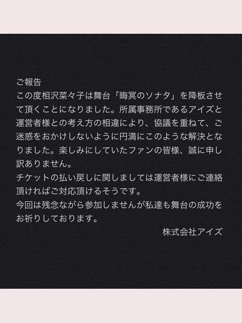 相沢菜々子出演の舞台「晦冥のソナタ」につきまして