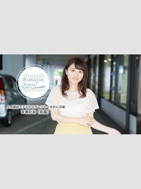宮瀬彩加 Bimajinインタビュー